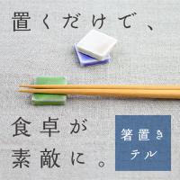 studiom 箸置き テル