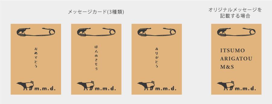 5寸丼 ギフトカード